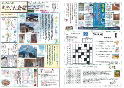 newspaper006