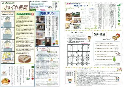 newspaper011