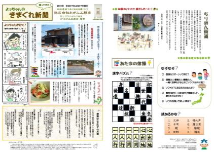 newspaper013