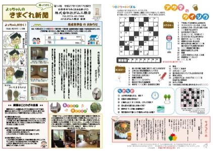 newspaper014