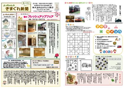 newspaper015