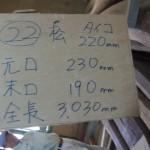№22 matsu (1)