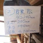 №2 matsu (1)
