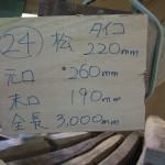 №24 matsu (1)